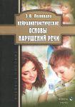Книга Нейролингвистические основы нарушений речи. Учебное пособие