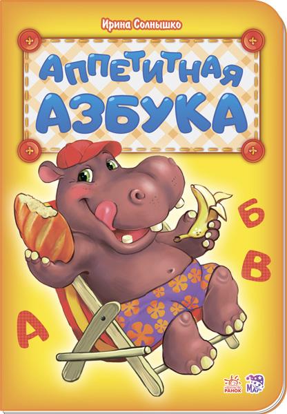 Купить Аппетитная азбука, Ирина Солнышко, 978-966-7480-98-1
