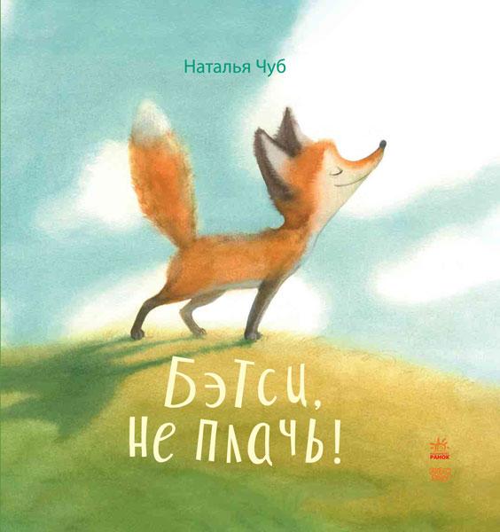 Купить Бэтси, не плачь!, Наталья Чуб, 978-617-09-2895-5