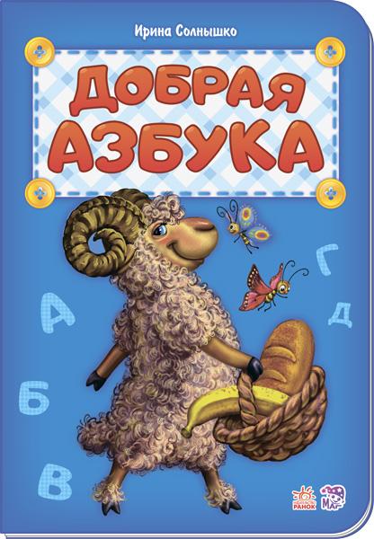 Купить Добрая азбука, Ирина Солнышко, 978-966-7481-06-3
