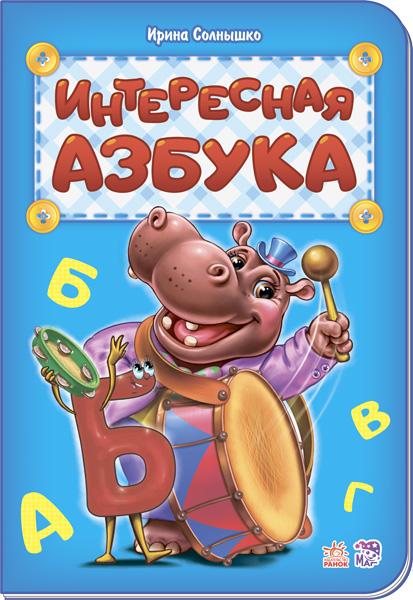 Купить Развитие, Интересная азбука, Ирина Солнышко, 978-966-7479-03-9