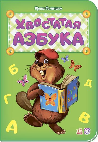 Купить Развитие, Хвостатая азбука, Ирина Солнышко, 978-966-7480-99-8