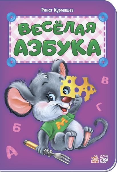 Купить Весёлая азбука, Ринат Курмашев, 978-966-7481-01-8