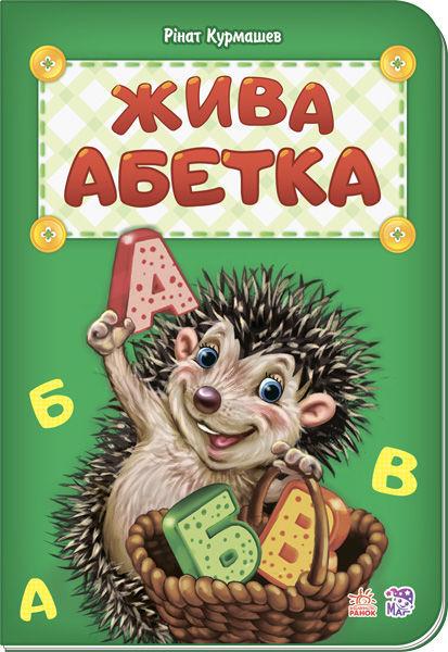Купить Абетка:Жива абетка, нова, Рінат Курмашев, 978-966-7481-09-4