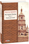 Книга История Киева. Книга 1. Киев руський
