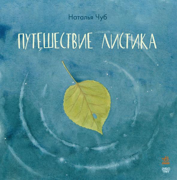 Купить Путешествие листика, Наталья Чуб, 978-617-09-2901-3