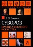 Книга Суворов. Правила военного искусств