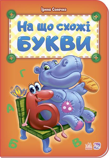 Купить Для самых маленьких, Абетка:На що схожі букви, нова, Ірина Сонечко, 978-966-747-900-8