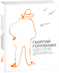 Книга Одесский декамерон