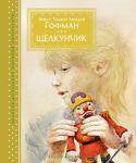 Книга Щелкунчик