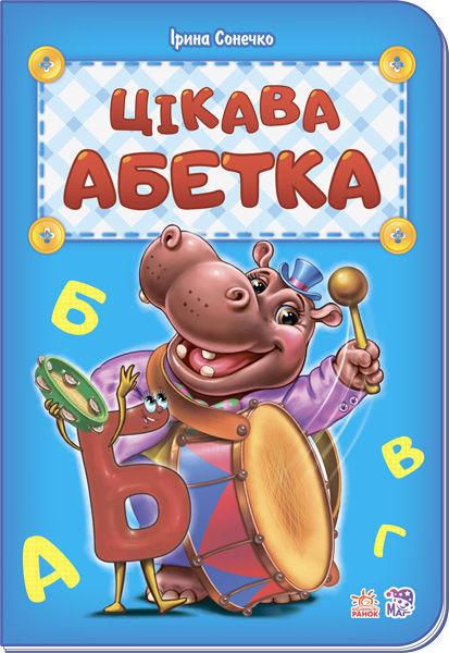Купить Абетка:Цікава абетка, нова, Ірина Сонечко, 978-966-7479-04-6
