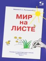 Книга Мир на листе. Тетрадь по подготовке руки к письму для детей 4-5 лет. В 2 частях. Часть 1