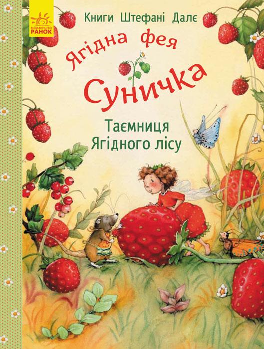 Купить Ягідна фея Суничка. Таємниця Ягідного лісу, Штефані Далє, 978-617-09-3310-2