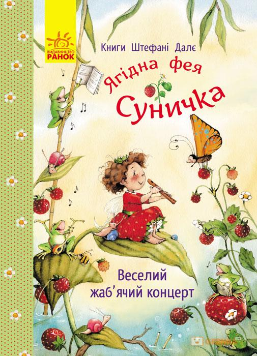 Купить Ягідна фея Суничка. Веселий жаб'ячий концерт, Штефані Далє, 978-617-09-3312-6