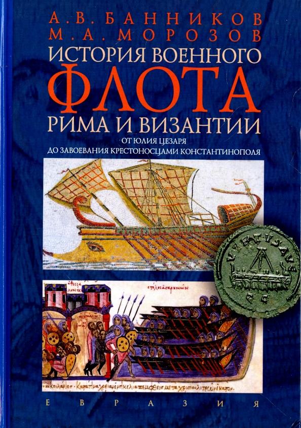 Купить История военного флота Рима и Византии, Максим Морозов, 978-5-91852-179-3