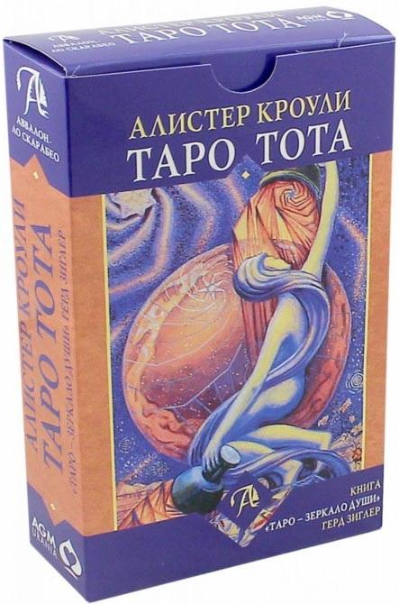 Купить Набор Таро Тота Алистера Кроули 'Зеркало души', Герд Зиглер, 978-5-91937-219-6
