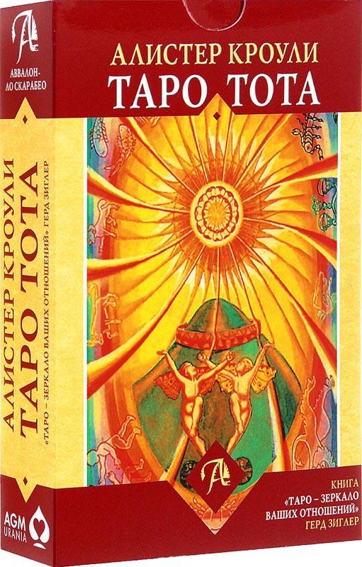 Купить Набор Таро Тота Алистера Кроули 'Зеркало Ваших отношений', Герд Зиглер, 978-5-91937-220-2