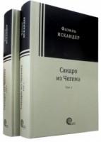 Книга Сандро из Чегема. В 2-х томах