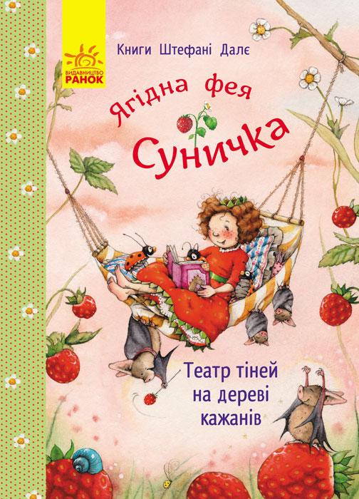 Купить Ягідна фея Суничка. Театр тіней на дереві кажанів, Штефані Далє, 978-617-09-3313-3