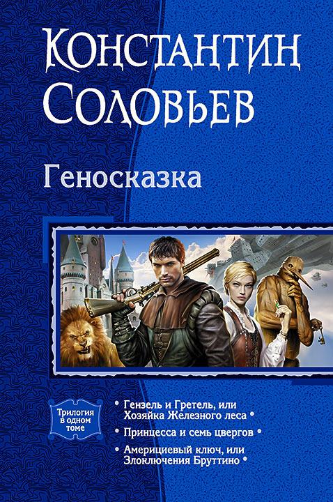 Купить Геносказка. Трилогия в одном томе, Константин Соловьев, 978-5-9922-2261-6