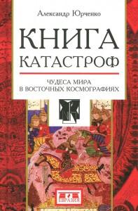 Книга Книга катастроф. Чудеса мира в восточных космографиях