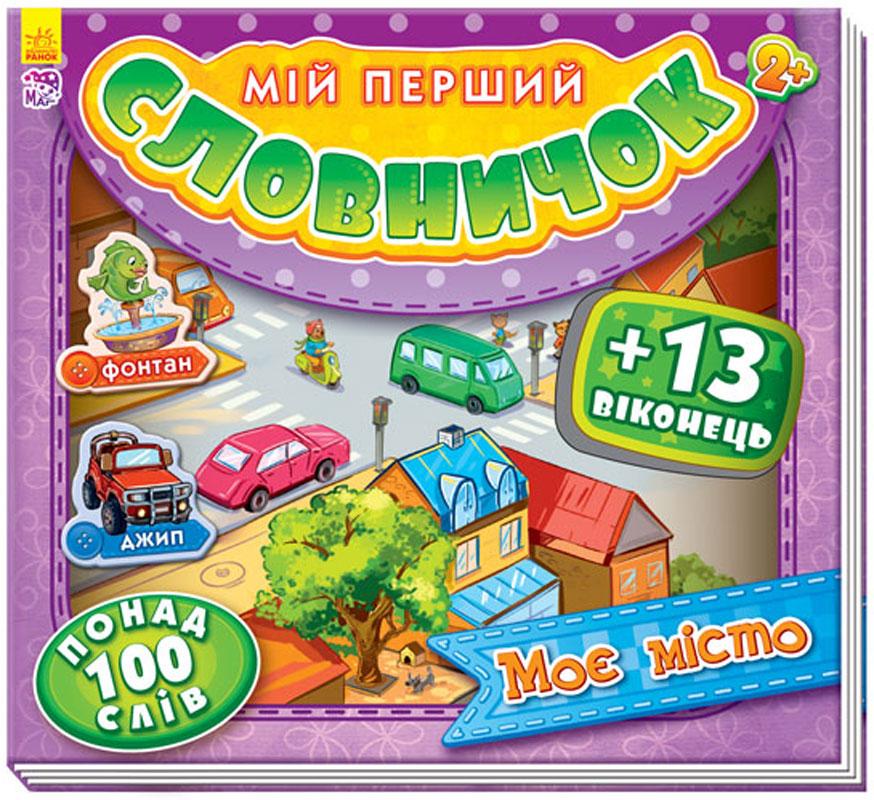 Купить Мій перший словничок. Моє місто, Издательская группа МАГ, 978-966-74-7485-0