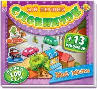 Книга Мій перший словничок. Моє місто