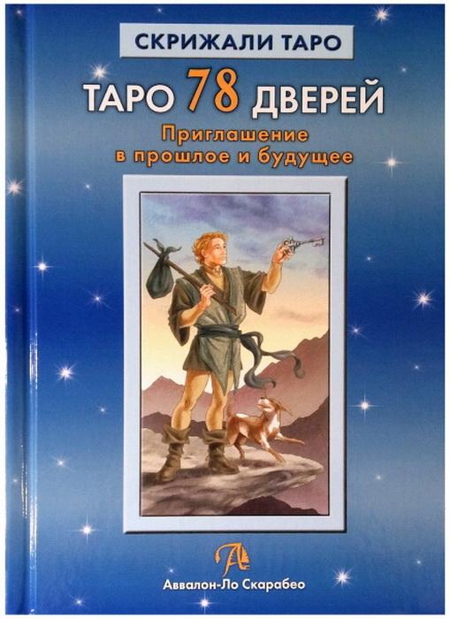 Купить Таро '78 Дверей'. Приглашение в прошлое и будуще, Татьяна Бородина, 978-5-91937-237-0