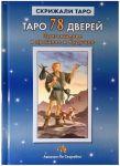 Книга Таро '78 Дверей'. Приглашение в прошлое и будуще