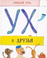 Книга Ух и друзья