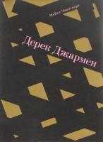 Книга Дерек Джармен