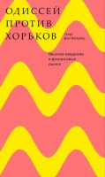 Книга Одиссей против хорьков. Веселое введение в финансовые рынки