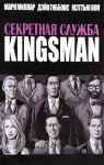 Книга Секретная служба. Kingsman