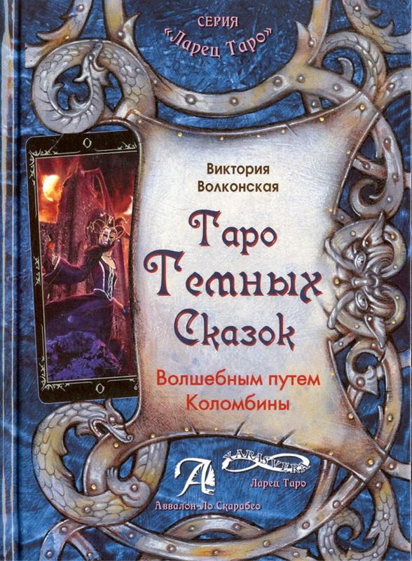 Купить Таро темных сказок. Волшебным путем Коломбины, Виктория Волконская, 978-5-91937-228-8
