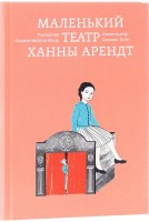 Книга Маленький театр Ханны Арендт