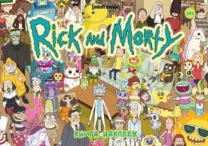 Книга Рик и Морти. Книга наклеек
