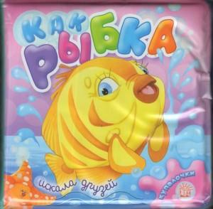 Книга Купалочки. Как рыбка искала друзей