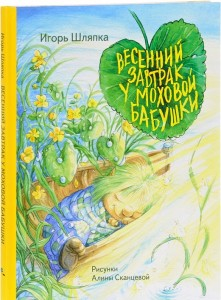 Книга Весенний завтрак у Моховой Бабушки