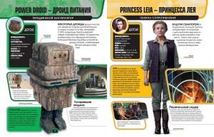 фото страниц Звёздные Войны. Энциклопедия персонажей #5