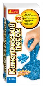 Кинетический песок. Синий с блестками (300 грамм)