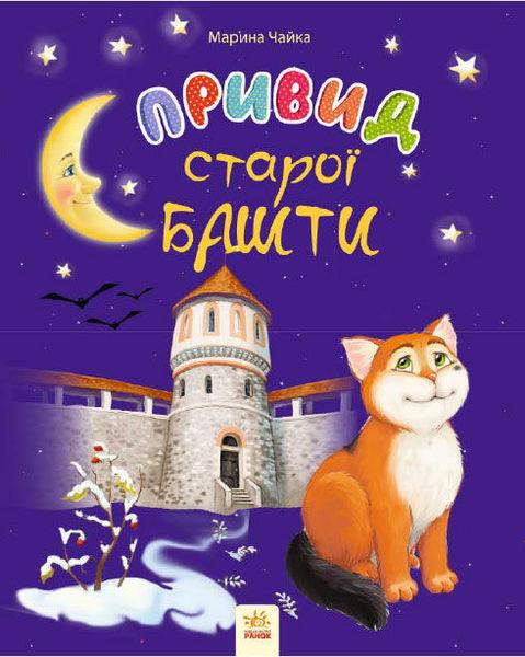Купить Казки місяця: Привид старої башти, Марина Чайка, 978-617-09-3080-4