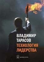 Книга Технология лидерства