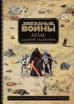 Книга Звёздные Войны. Атлас далекой галактики