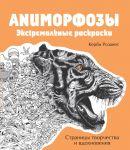 Книга Аниморфозы. Экстремальные раскраски