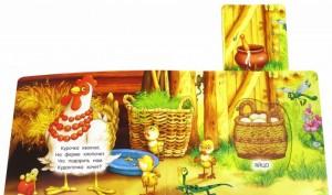 фото страниц Книжки-задвижки. На ферме #3