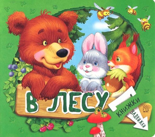 Купить Книжки-задвижки. В лесу, Гайда Лагздынь, 978-5-9287-2828-1