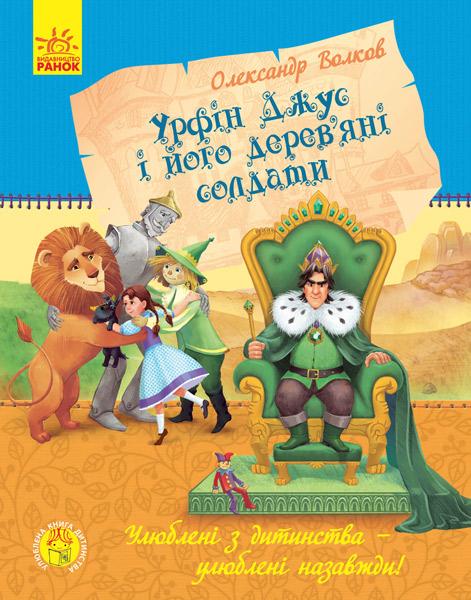 Купить Улюблена книга дитинства:Урфін Джус і його дерев'яні солдати, Александр Волков, 978-617-0934-65-9