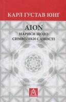 Книга Аion: Нариси щодо символіки самості