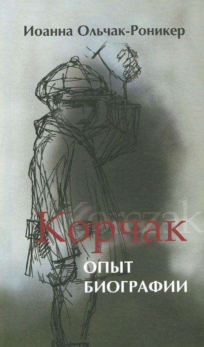 Купить Корчак. Опыт биографии, Йоанна Ольчак-Роникер, 978-5-7516-1192-7