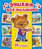 Книга Этикет для малышей. Энциклопедия в картинках
